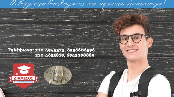 ΔΙΑΦΗΜΙΣΤΙΚΟ-ΘΕΡΙΝΗ-ΠΡΟΕΤΟΙΜΑΣΙΑ-Β΄-ΛΥΚΕΙΟΥ-2-678x381