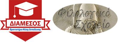 ΦΡΟΝΤΙΣΤΗΡΙΑ ΜΕΣΗΣ ΕΚΠΑΙΔΕΥΣΗΣ | diamesos.edu.gr Logo